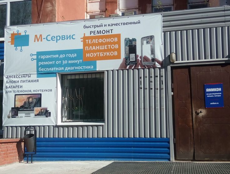 М-сервис фото фасада